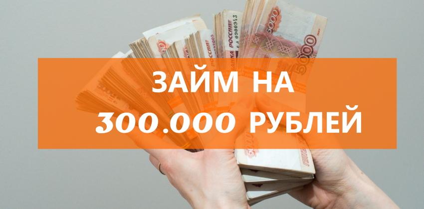 займ на 300000 рублей