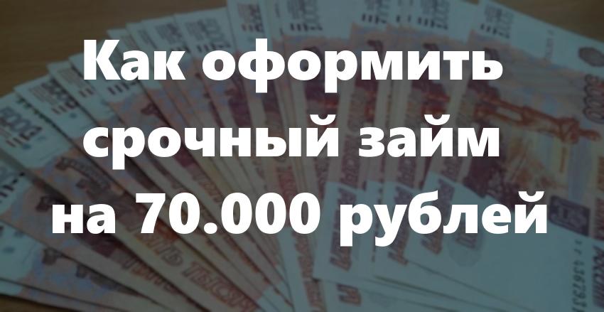 70000 рублей