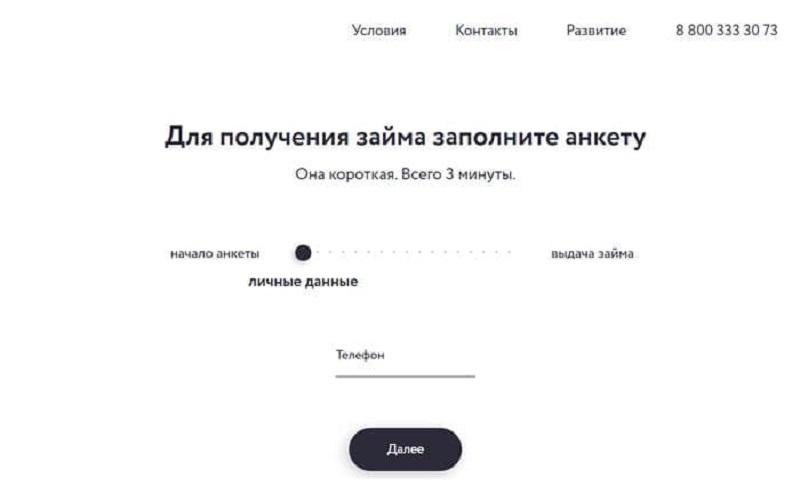 пошаговый процесс подачи заявки на сайте