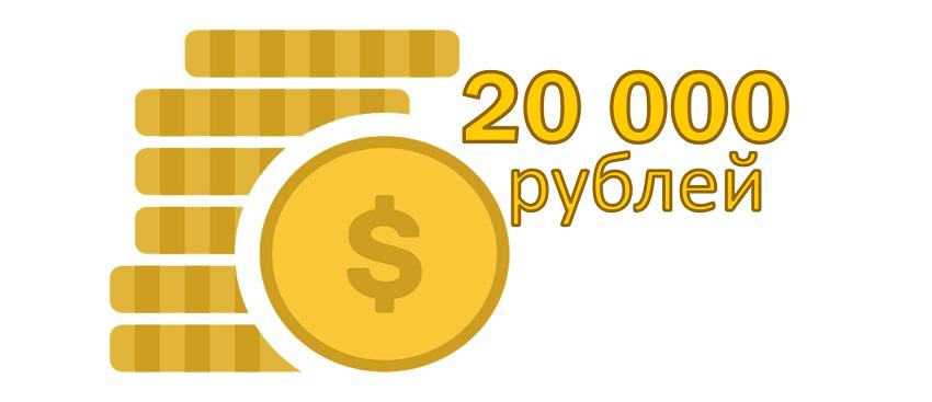 20000 рублей