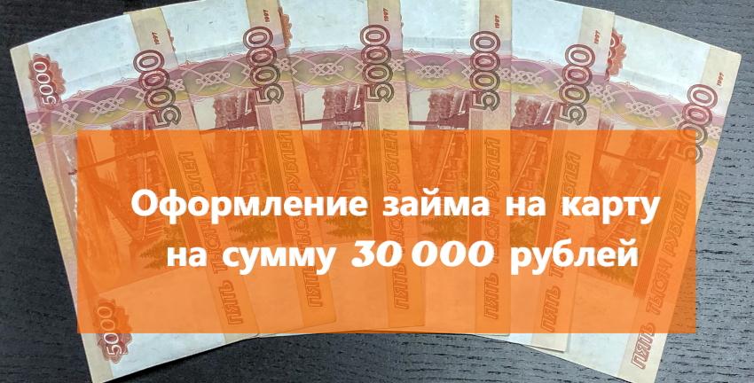 займ на 30000 рублей