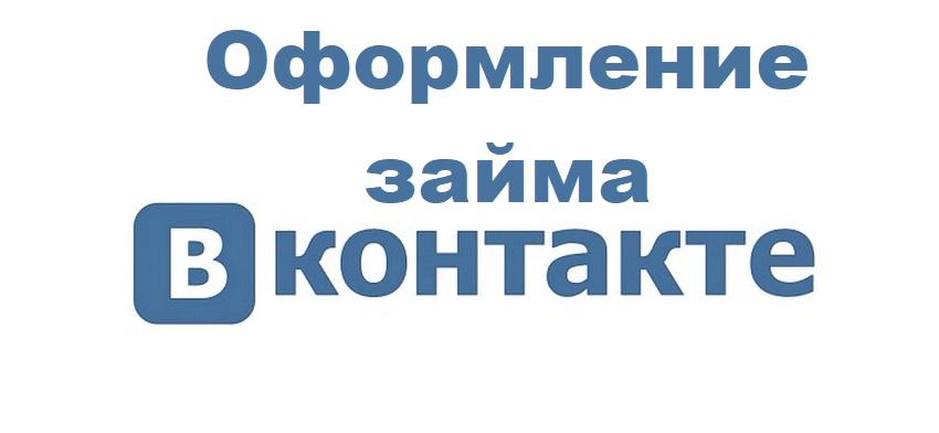 ЗАЙМ В ВК