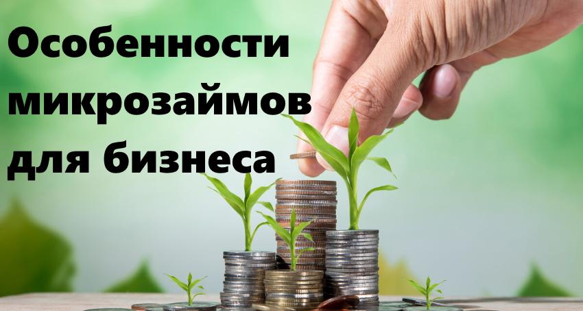 Кредитование бизнеса фото