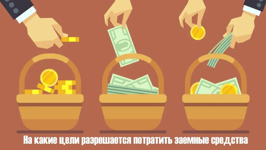 корзинки с деньгами