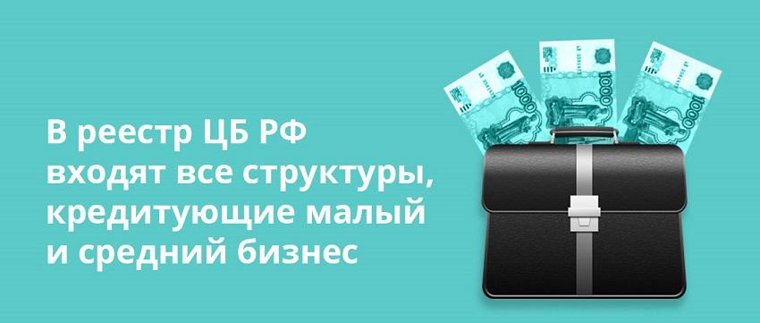 цб рф микрофинансирование