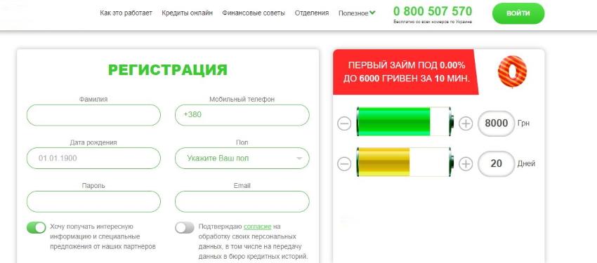 регистрация быстрозайм