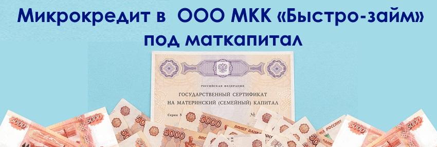 Деньги материнский капитал на карту