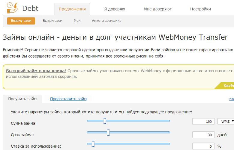 Деньги в долг участникам Webmoney