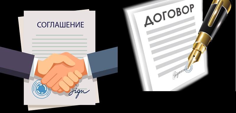 соглашение и договор