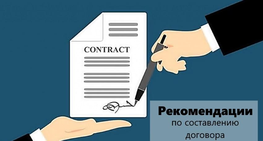 контракт подписание