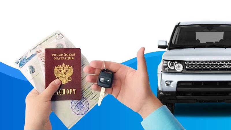 ключи паспорт птс авто