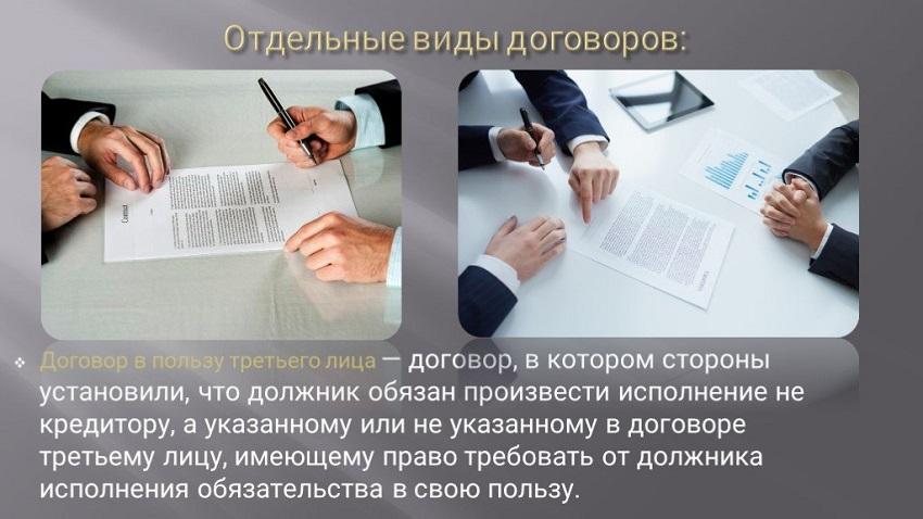 Договор в пользу третьего лица
