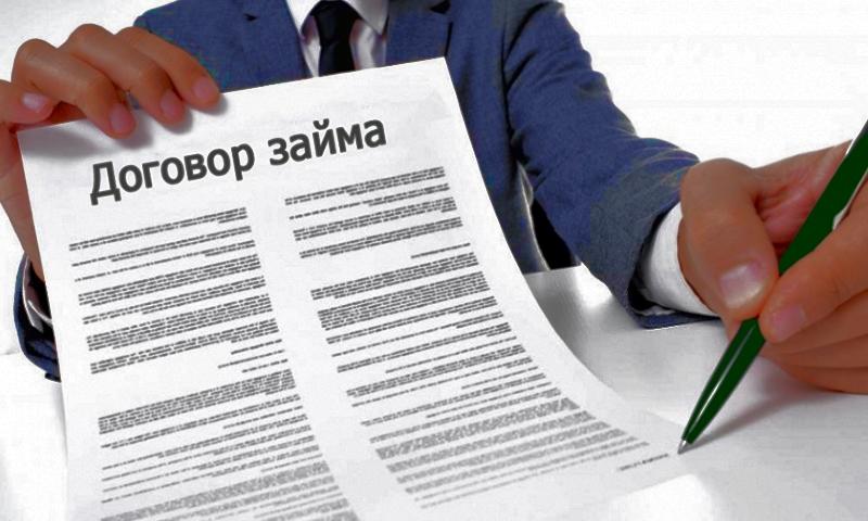 Договор ссуды картинки
