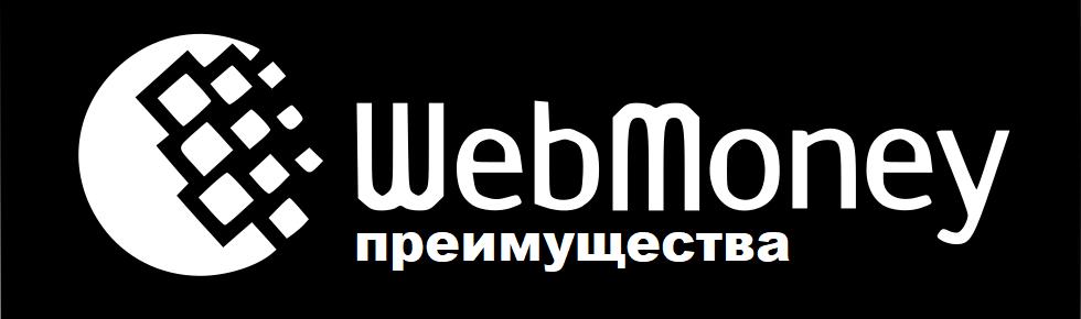 Преимущества Вебмани