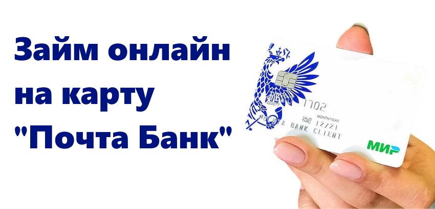 займ на карту почта банк