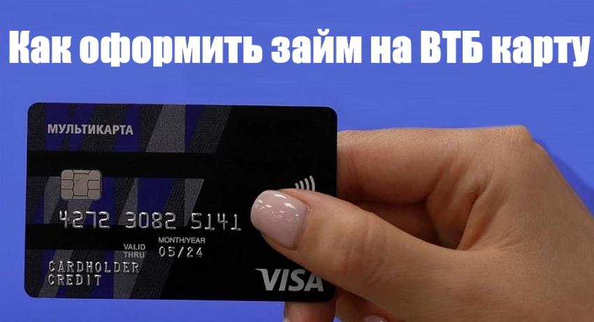 Банковская карта ВТБ Мультикарта