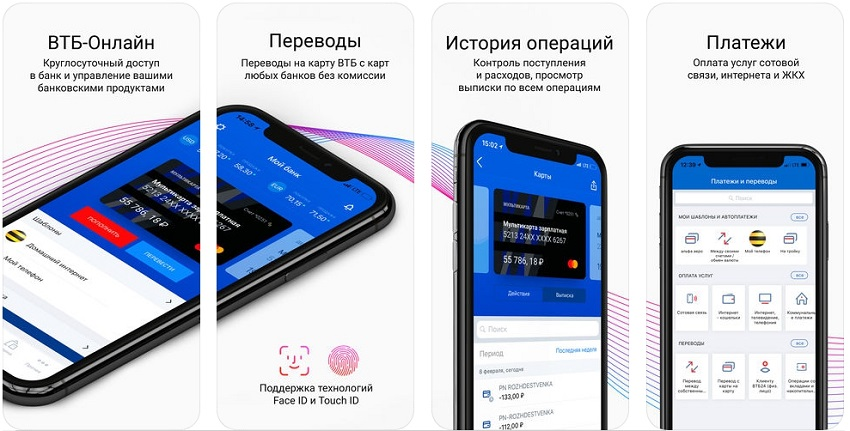мобильное приложение втб