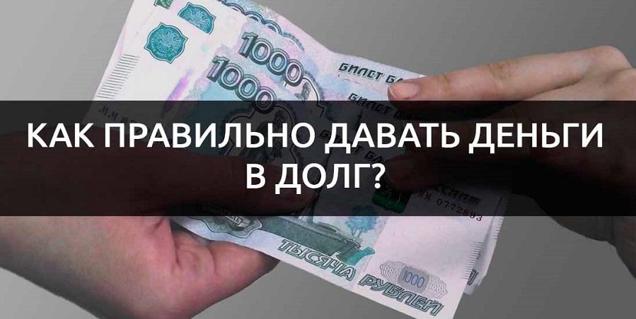 Правила занимания денег