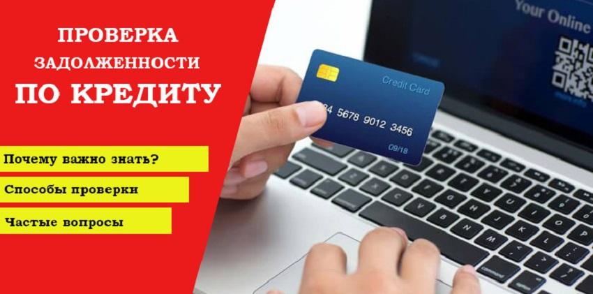 проверить задолженность по кредитам