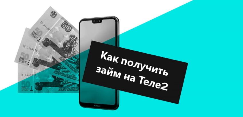 займ на теле2 экспресс деньги