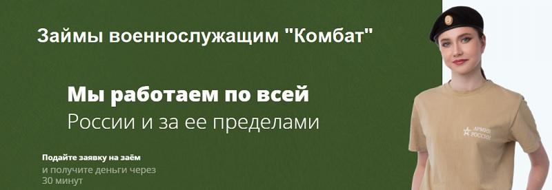 Официальный сайт Комбат
