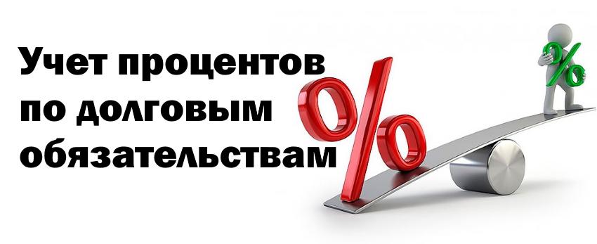 учет процентов по долговым обязательствам