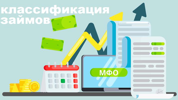 Классификация займов в МФО