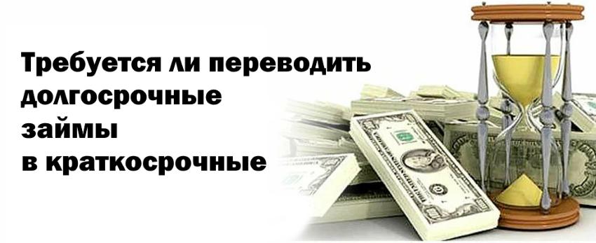 Учет кредитов