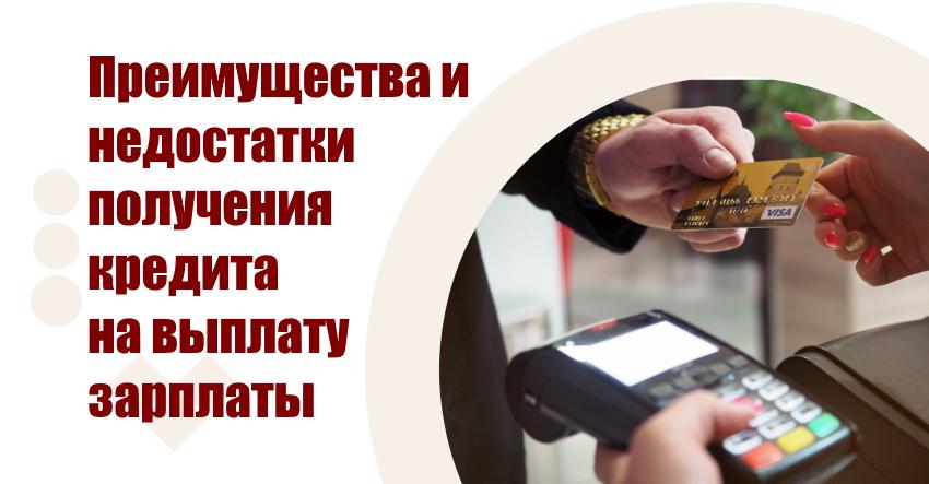 терминал и банковская карта