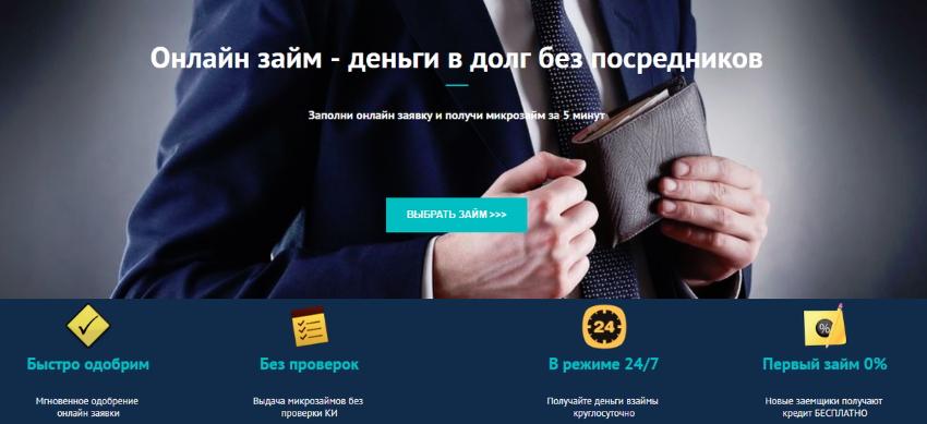 онлайн-займ.ру