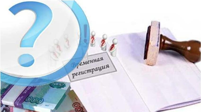 Прописка кредит. Кредит без прописки в паспорте