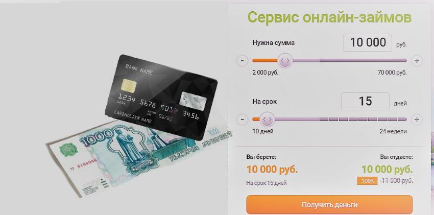сайт мфо 1000 рублей