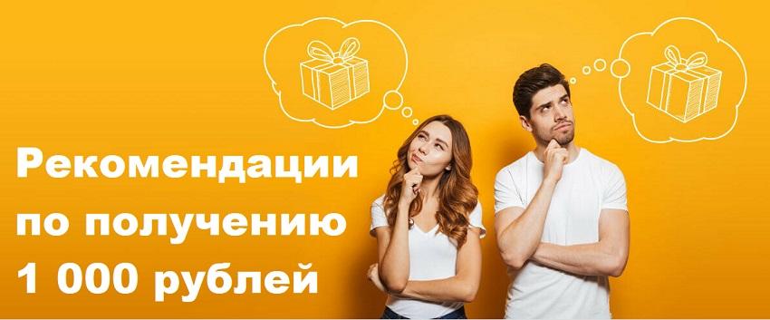 Рекомендации по получению 1000 рублей