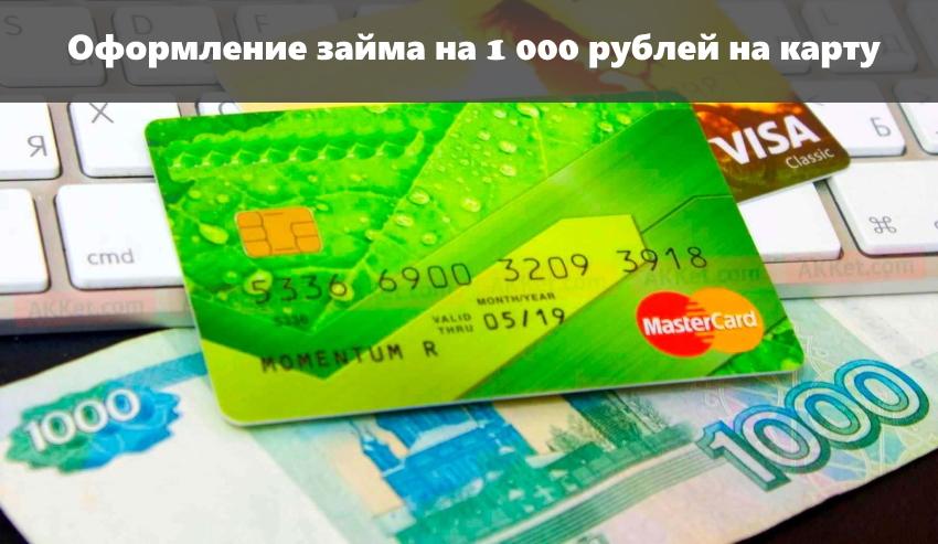 1000 рублей и карта