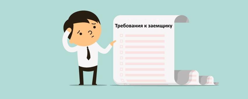 Особые требования к заемщикам