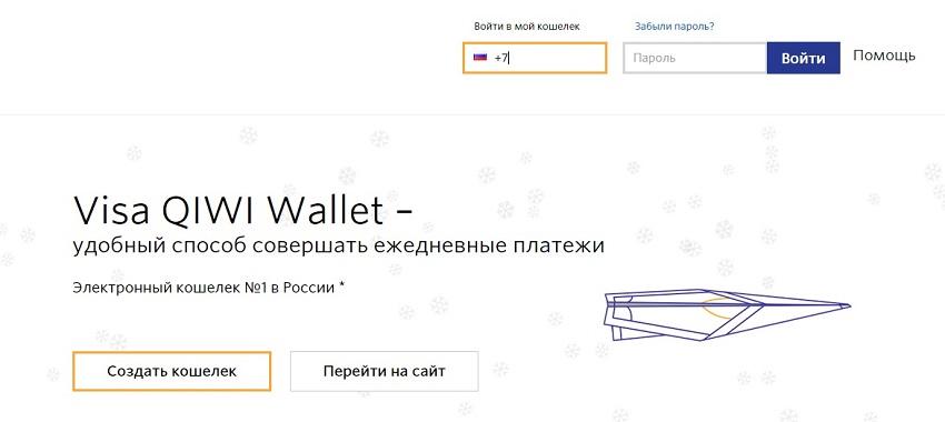 Оплата кредита через киви кошелек