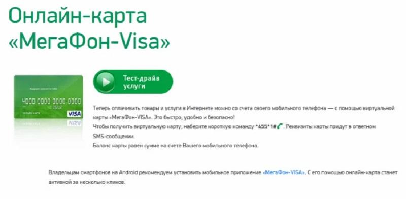 виза мегафон