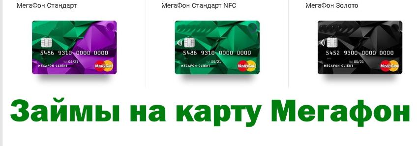 кредитные карты мегафона
