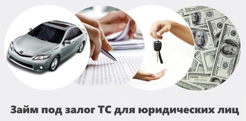 займа под залог ТС для юридических лиц
