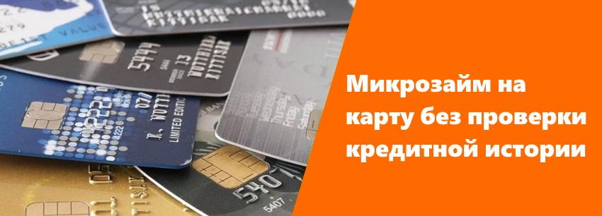Срочный займ без проверки кредитной истории