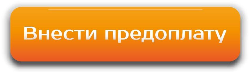 оранжевая кнопка