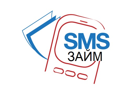 СМС займы
