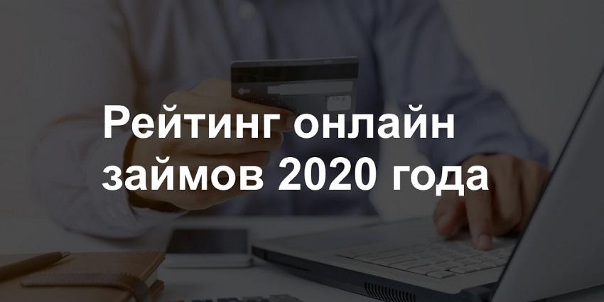 Рейтинг онлайн займов 2020 года