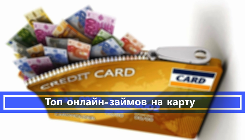 деньги и карты
