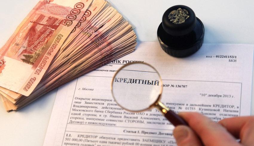 договор кредитный