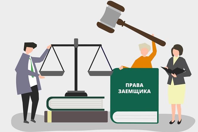 Права заемщика