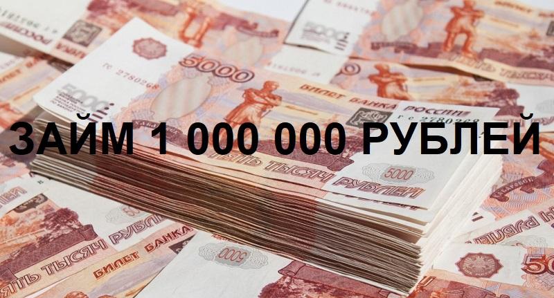 1000000 рублей онлайн займ