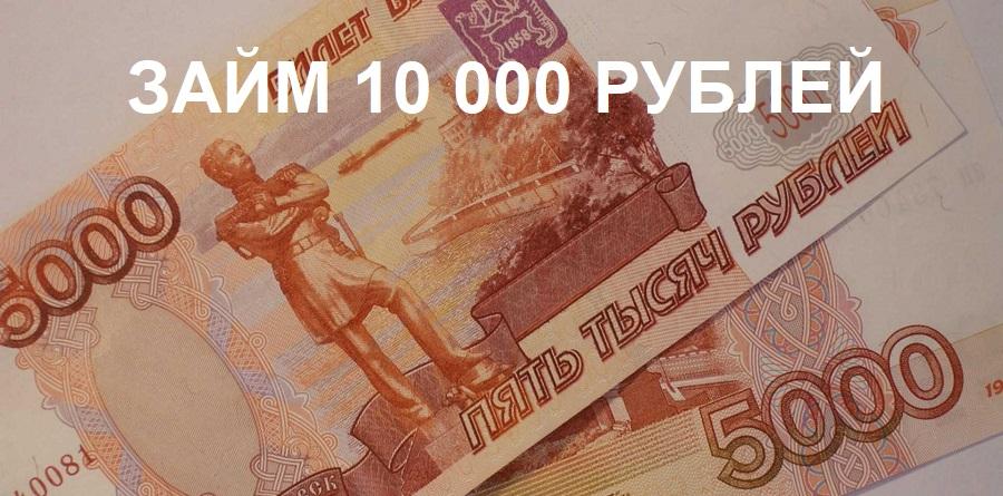 10000 рублей онлайн займ