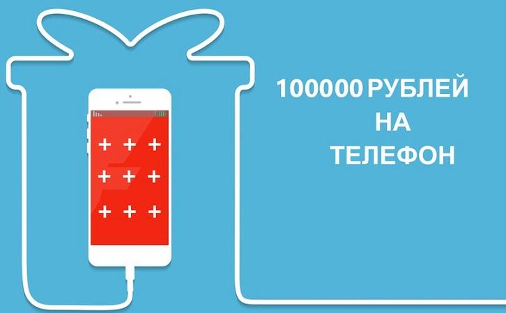 100000 рублей на телефон
