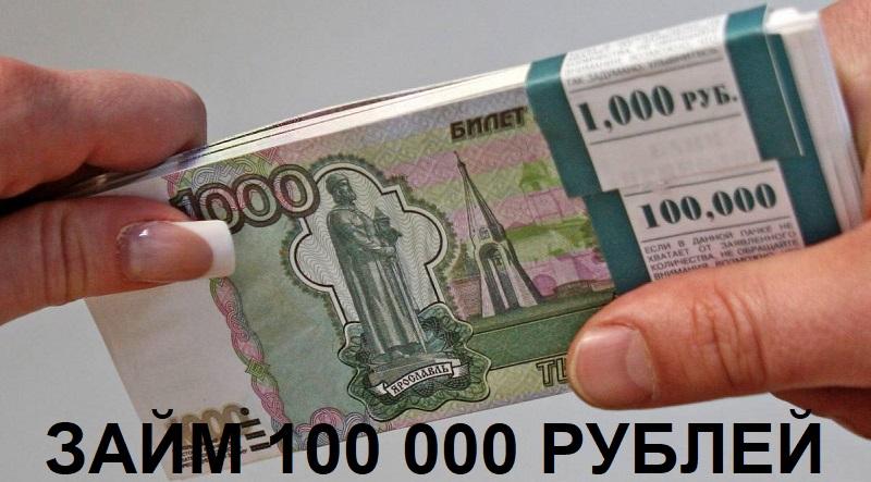 100000 рублей тысячными купюрами